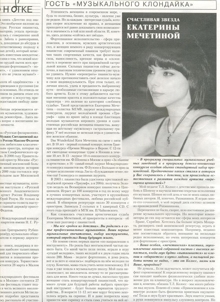 знакомство в газете интересная газета